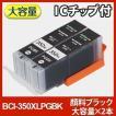 キャノン インク BCI-350XLPGBK2P 顔料ブラック2個大容量 Canon キャノン互換インクカートリッジ {BCI-350XLPGBK2P}