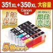 キャノン インク canon プリンターインク BCI-351XL+350XLPGBK顔料ブラック 5色マルチパック大容量Canon互換インクカートリッジ {BCI-351+350-5mp}