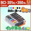 インクカートリッジ Canon キャノン BCI-351XL+350XLPGBK顔料ブラック 6色マルチパック大容量互換インク{BCI-351+350-6mp}