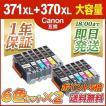【送料無料】BCI-371XL+370XLPGBK 6色x2セット(大容量) プリンターインク キャノン(Canon) 互換インクカートリッジ{BCI-371+370-6mp-2}