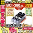 キャノン インク BCI-380XLPGBK 顔料 ブラック x2本 大容量 bci381 bci380  Canon 互換インクカートリッジ