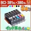 キャノン インク BCI-381XL+380XL/5MP 大容量5色 381XL 381XLBK 381XLC 381XLM 381XLY Canon  互換