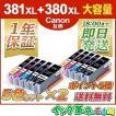 キャノン インク BCI-381XL+380XL / 5MP 5色 x2セット Canon プリンターインク bci381 bci380 互換インクカートリッジ