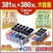 キャノン インク BCI-381XL+380XL/5MP + CMY 大容量5色 計8本 381XL 381XLBK 381XLC 381XLM 381XLY Canon  互換