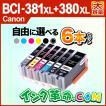 キャノン インク BCI-381XL+380XL/6MP 大容量6色  BCI-381XL BCI-381XLBK BCI-381XLC BCI-381XLM BCI-381XLY Canon  互換