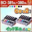 BCI-381XL+380XL/6MP (6色マルチパック ×2 大容量) キャノン インク 381 380 6色セット Canon 互換インク (計12本)