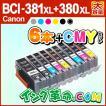 キャノン インク BCI-381XL+380XL / 6MP 6色マルチパック+CMY 計9本 大容量 bci381 bci380  Canon 互換インクカートリッジ
