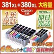 BCI-381XL+380XL/6MP (6色マルチパック+CMY 大容量) キヤノン インク 381 380 6色セット Canon 互換インク (計9本)