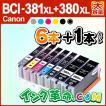 BCI-381XL+380XL/6MP (6色マルチパック+黒1本 大容量) キヤノン インク 381 380 6色セット Canon 互換インク (計7本)