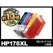 HP178XL 4色マルチパック大容量 CR281AA ヒューレット・パッカード互換インクカートリッジ{HP178-06}