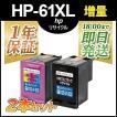 HP61XL (顔料ブラック増量・カラー増量) ヒューレット・パッカード リサイクルインクカートリッジ{HP61XLBK-XLCL}