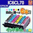 IC6CL70L 6色セット(増量版) プリンターインク エプソン(EPSON) IC70 シリーズ 互換インクカートリッジ{IC6CL70L}