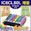 エプソン インク IC80...