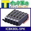 ICBK80L-5PK 増量 ブラック5個セット IC6CL80L+4BK エ...