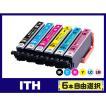 ITH-6CL 6色セットプリンターインク エプソン EPSON ITHシリーズ 互換インクカートリッジ イチョウ{ITH-6CL}