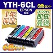 YTH-6CL 6色セットプリンターインク エプソン EPSON YTHシリーズ 互換インクカートリッジ ヨット{YTH-6CL}