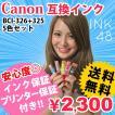 インクカートリッジ キャノン BCI-326+325/5MP 5色セット 互換インク Canon BCI326 BCI325 あすつく対応