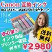 インクカートリッジ キャノン BCI-351XL+350XL/5MP 5色セット 互換インク Canon BCI351xl BCI350xl あすつく対応