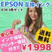 エプソン互換インク6色セット IC50