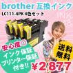 ブラザー互換インク4色セット LC111