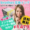 <em>ブラザー</em>互換インク4色 LC11-16