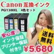 PGI1300XL 4色セット 互換インク キャノン PGI-1300 メール便不可 あすつく対応