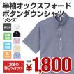 【廃盤/在庫限り/返品不可】シャツ 半袖 オックスフォードボタンダウンシャツ 男性用 メンズ スタンダードシルエット Yシャツ00805