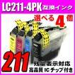 LC211-4PK  選べる4個