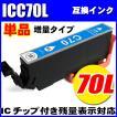 ICC70L 増量シアン 単品 IC70L IC6CL70L対応 インク 互換インク プリンターインク エプソン
