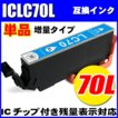 ICLC70L 増量ライトシアン 単品 互換インク プリンターインクカートリッジ エプソンインク