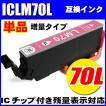 ICLM70L 増量ライトマゼンダ 単品 互換インク プリンターインクカートリッジ エプソンインク