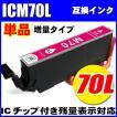 ICM70L 増量マゼンダ 単品 互換インク プリンターインクカートリッジ エプソンインク