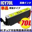 ICY70L 増量イエロー 単品 互換インク プリンターインクカートリッジ エプソンインク
