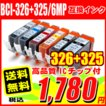 BCI-326+325/6MP 6色セット BCI-326+325/6MP BCI326 BCI325 染料インク 互換インク プリンターインク キヤノン