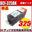 BCI-325BK ブラック 単品 染料インク 互換インク プリンターインク キヤノン
