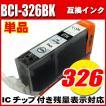 BCI-326BK ブラック 単品 染料インク 互換インク プリンターインク キヤノン