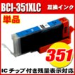 BCI-351XLC シアン 大容量 単品 染料インク 互換インク プリンターインク キヤノン
