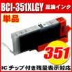 BCI-351XLGY グレー 大容量 単品 染料インク 互換インク プリンターインク キヤノン