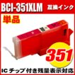 BCI-351XLM マゼンタ 大容量 単品 染料インク 互換インク プリンターインク キヤノン