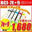 BCI-7e+9/5MP 5色セット 染料インク 互換インク プリンターインクカートリッジ キヤノン