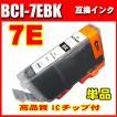 BCI-7EBK ブラック 単品 染料インク キヤノン互換インク プリンターインクカートリッジ