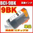 BCI-9BK  ブラック 単品 染料インク キヤノン互換インク プリンターインクカートリッジ