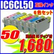 IC6CL50 6色セット IC...