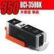 BCI-350XLBK ブラック大容量 単品 染料インク 互換インク プリンターインク キヤノン
