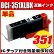 BCI-351XLBK ブラック大容量 単品 染料インク 互換インク プリンターインク キヤノン