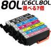 エプソン インク 80 IC6CL80L 増量タイプインク6色 選べる7個 エプソン インク プリンターインクカートリッジ