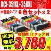 BCI-350系6色セット×2