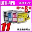 LC11-4PK選べる5個