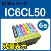 EPSON エプソン IC6Cl50 6個自由選択 互換インク 関連商品 ICBK50 ICC50 ICM50 ICY50 ICLC50 ICLM50