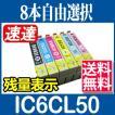 【速達便・送料無料】EPSON エプソン IC6Cl50 8個入り色自由選択 ICチップ付互換インク EP 301 302 4004 702A 703A 704A 705A 774A 801A 802A 803A 803AW 804A